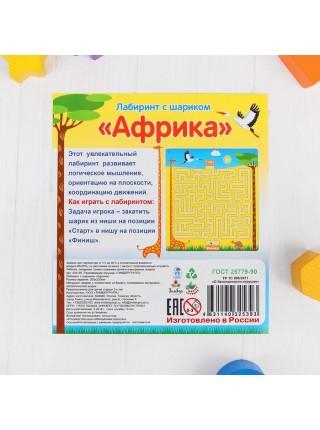 """Лабиринт с шариком """"Африка"""", Мастер игрушек IG0195"""