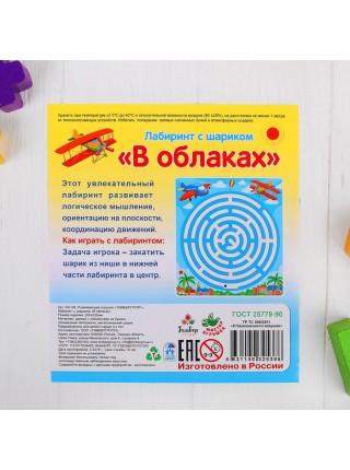 """Лабиринт с шариком """"В облаках"""" Мастер игрушек IG0194"""