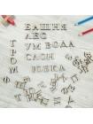 Деревянный набор букв купить