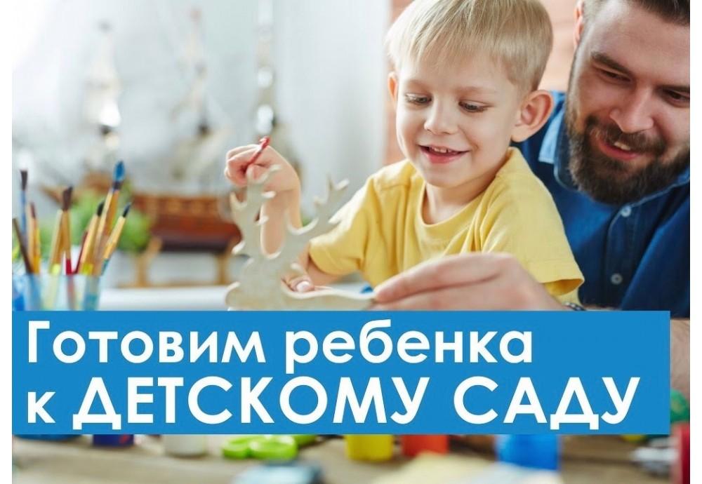 15 советов, как подготовить ребенка к посещению детского сада