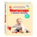 Монтессори-материалы: учебные пособия - тетради Юлии Фишер, Литература купить