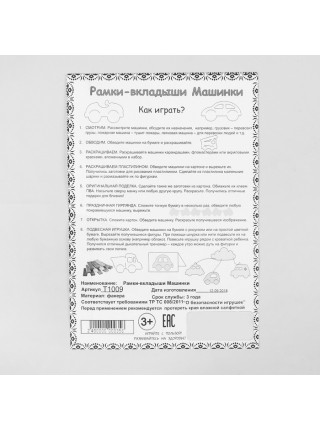 Рамки-вкладыши Машинки, Smile decor Т1009