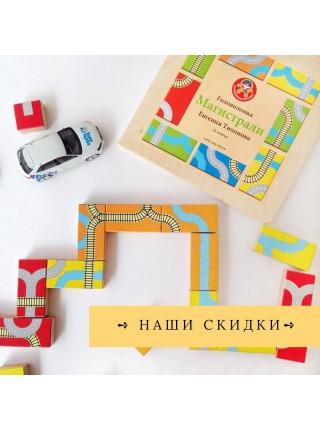 Головоломка «Магистрали» Евгения Тихонова Царицынская игрушка CI-IT007