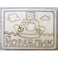 """Деревянный пазл-раскраска """"Кораблик"""""""