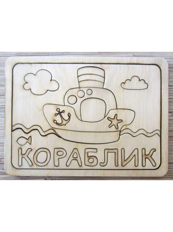 """Деревянный пазл-раскраска """"Кораблик"""" купить"""