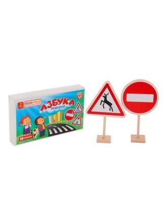 """Дорожные знаки для детей """"Азбука пешехода"""", 10 шт, из дерева"""
