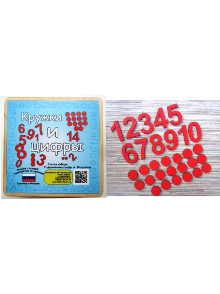 Игра Кружки и цифры в деревянной коробке