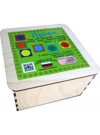 Игра Дроби (3 уровня в дерев.коробке)