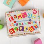 Пазл для малышей Алфавит русский, Мастер игрушек