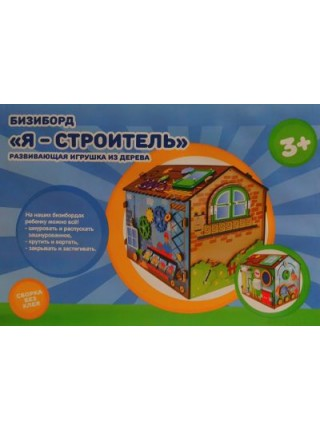 Бизиборд Я строитель, Мастер игрушек IG0269
