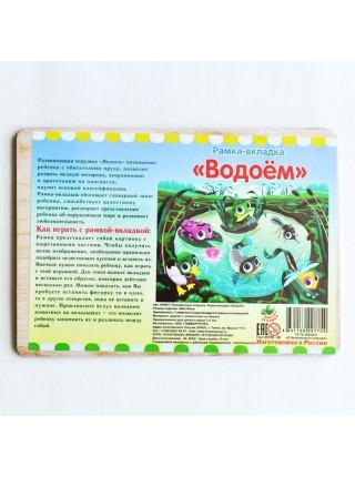 Рамка-вкладыш Водоем, Мастер игрушек IG0001