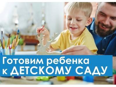 <15 советов, как подготовить ребенка к посещению детского сада