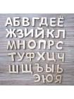 """Деревянная коробочка для творчества и развития """"33 деревянных буквы"""" купить"""