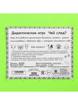 Дидактическая игра Чей след?, Smile Decor, Ф269