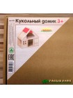 Деревянный кукольный домик купить
