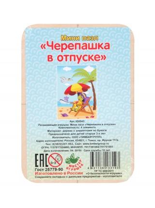 Рамка-пазл Черепашка в отпуске, 4 элемента IG0043