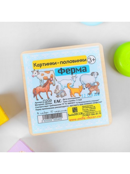 Картинки-половинки Ферма, Smile decor П209