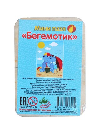 """Деревянный пазл """"Бегемотик на пляже"""", 4 элемента IG0040"""